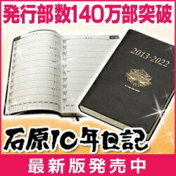 ★ ★ Ishihara 10 years, SL B 5 medium format