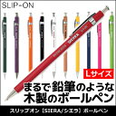 《メール便可》スリップオン シエラ 木軸ボールペン Lサイズ (ペン先極細) SLIP-ON/SIERRA/木製ボールペン/鉛筆のようなボールペン/手帳用/スリム/ロングサイズ