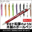 《メール便可》スリップオン シエラ 木軸ボールペン Sサイズ (ペン先極細) SLIP-ON/SIERRA/木製ボールペン/鉛筆のようなボールペン/手帳用/スリム/ミニサイズ