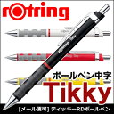 《メール便可》 ロットリング Tikky ティッキー ボールペン 中字M (ブラック/ホワイト) rotrin/Tikky2/TikkyRD/ティッキー