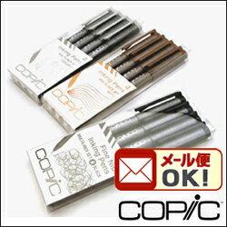 コピックマルチライナー4本組セット【ブラックAセット(0.03/0.05/0.1/0.3mm)】【セピアセット(0.05/0.1/0.2/0.5mm)】【クールグレーセット(0.05/0.1/0.2/0.5mm)】