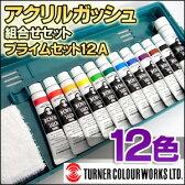 ターナー アクリルガッシュ組み合わせセット プライムセット(12A) 【アクリル絵の具セット】【アクリルガッシュセット】 パレット+アクリル絵の具11色(11ml)+ホワイト絵の具(20ml)+ミニふきん