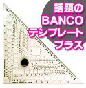 在庫有り【BANCO/バンコテンプレートプラス】 バンコ テンプレートプラス (348-45) テンプレート 三角定規 45°