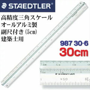 STAEDTLER triangular scale high-precision made in オートアルミ Vice with isometric for architecture (5 cm) 987 30-6 (30 cm)