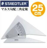 *测试项目建筑师*可调三角板火星25[ステッドラー マルス 勾配三角定規 25cm (964 51-10) 【STAEDTLER】【マルス勾配三角定規】【勾配定規】]