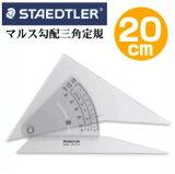ステッドラー マルス 勾配三角定規 20cm (964 51-8) 【STAEDTLER】【マルス勾配三角定規】【勾配定規】