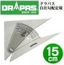 ドラパス 自在勾配定規 15cm (13-906)勾配三角定規/勾配定規/建築士試験アイテム/製図用品