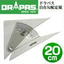 ドラパス 自在勾配定規 20cm (13-904)勾配三角定規/勾配定規/建築士試験アイテム/製図用品