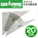 ドラパス 自在勾配定規 20cm (13-904) 【勾配三角定規】【勾配定規】