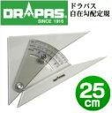 ドラパス 自在勾配定規 25cm (13-905)勾配三角定規/勾配定規/建築士試験アイテム/製図用品