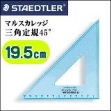 《メール便可》 ステッドラー 三角定規 マルス カレッジ 三角定規 45°/厚2.5mm/目盛サイズ19.5cm (567 31-45)(鉛筆・製図ペン両用/インクエッジ・目盛り付