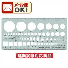 供銅鑼路徑模板建築士考試使用的的模板31-E509N