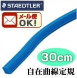 《メール便可》 ステッドラー マルス自在曲線定規 30cm (971 62-30)