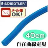 《メール便可》 ステッドラー マルス自在曲線定規 40cm (971 62-40)