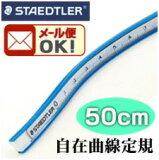 《メール便可》 ステッドラー マルス自在曲線定規 目盛付き 50cm (971 63-50)
