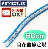 《メール便可》 ステッドラー マルス自在曲線定規 目盛付き 60cm (971 63-60)