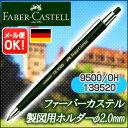 ファーバーカステル 製図用ホルダー φ2.0mm芯用 9500/OH (139520) 【製図用芯ホルダー】【芯ホルダー】【2mm芯】