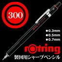 《メール便可》 ロットリング メカニカルペンシル 300 製図用シャープペンシル (0.35mm、0.5mm、0.7mm) rotring/製図用/一般用/ブラック/ロットリング300シリーズ