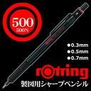【メール便可】 ロットリング メカニカルペンシル 500N 製図用シャープペンシル (0.5mm、0.3mm、0.7mm) rotring/製図用/一般用/ブラック/ロットリング500シリーズ