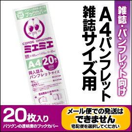 透明ブックカバーミエミエA4同人誌・パンフレットサイズ(20枚入り)透明ブックカバーミエミエコアデA