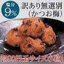 ■小粒■【訳ありB級】猿梅の無選別<小粒>かつお梅850g(塩分9%)訳あり ワケアリ B級