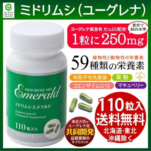 みどりむしユーグレナ正規認定ミドリムシエメラルド110粒入り《59種類の栄養素含有》ユーグレナ社共同