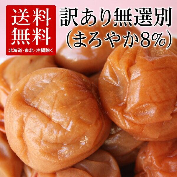 【訳あり】【梅干し】猿梅の無選別まろやか梅干1.6kg(塩分8%)訳あり ワケアリ B級