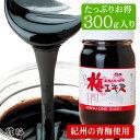 梅エキス(梅肉エキス)練状300g 無添加 紀州梅100%使用 和歌山県産