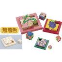 キュービックパズル 小 1個入 / おもちゃ 玩具 未着色 素材 材料 アーテック artec【ゆうパケット対応】