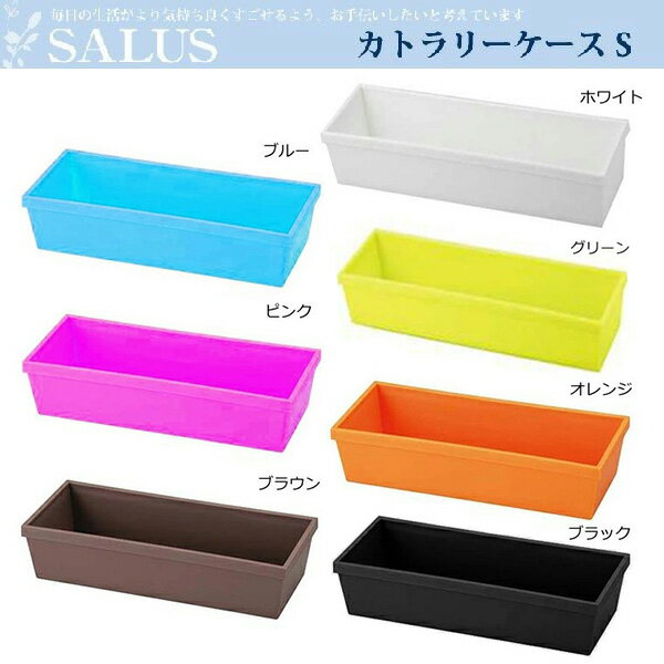 SALUS セーラス カトラリーケースS(全7色) /プラスチック製,キッチン用品,カトラリートレイ,収納ケース,けーす[kit]