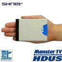 USB地デジチューナーも『フルセグ』解禁!!地デジチューナー Monster TV SK-MTVHDUS