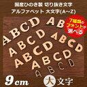 自社工房木製切り抜き文字(アルファベット大文字)9cm 厚さ...