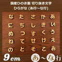 自社工房木製切り抜き文字(ひらがな:あ行〜な行)9cm 厚さ...
