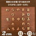 自社工房木製切り抜き文字(ひらがな:は行〜わ行)2cm 厚さ...
