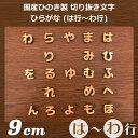 自社工房木製切り抜き文字(ひらがな:は行〜わ行)9cm 厚さ...