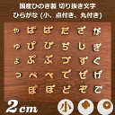 自社工房木製切り抜き文字(ひらがな:小さい文字、点付き、丸付...