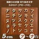 自社工房木製切り抜き文字(カタカナ:ア行〜ナ行)5cm 厚さ...