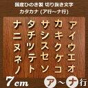 自社工房木製切り抜き文字(カタカナ:ア行〜ナ行)7cm 厚さ...