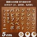 自社工房木製切り抜き文字(カタカナ:小さい文字、点付き、丸付...