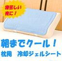 在庫限り!朝までクール!枕用 冷却ジェルシート・低反発・熱帯夜・熱中症・ひんやり・清涼