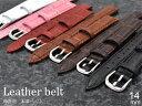 時計用本革ベルト 14mm 全6色 /時計ベルト,替え用ベル...
