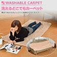 山善(YAMAZEN)洗えるどこでもカーペット(180×80cm) YWC-181F(C)ベージュ