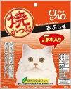 ショッピングフード 【ZOO】チャオ (CIAO) 焼かつお 本ぶし味 5本入り