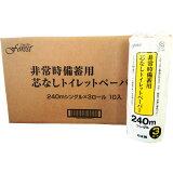 昭新紙業 非常時備蓄用 芯なしトイレットペーパー 240m×3ロール×10パック【箱売り】