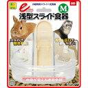 [三晃商会]小動物用固定食器イ-ジ-浅型スライド食器(M)