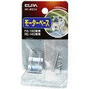 ELPA モーターベース130 140用 HK-M01H【ゆうメール対象商品:日時指定不可:代引き不可】