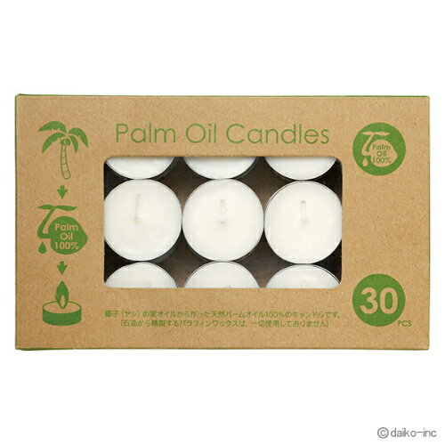 パームオイルキャンドル ティーライトキャンドル 30ヶ入 【 あす楽 】【 Palm Oil Candles 宅配便指定 キャンドル パームオイル キャンドル Palm Oil Candles 】