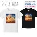 アロハ ALOHA 青空 夕陽 朝日 デザイン Tシャツ キッズ かわいい サイズ 90 100 110 120 130 140 150 160 半袖 綿 100% 透けない 長持ち プリントtシャツ コットン 5.6オンス ハイクオリティー 白Tシャツ 黒Tシャツ ホワイト ブラック