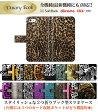 【 手帳型 全機種対応 ケース 】 アニマル 動物 ヒョウ柄 北欧 クロコダイル 蛇柄 レザー チェック柄 エクスペリア z5 カバー スマホケース Xperia Z5 compact XPERIA Z5 iphonese iPhone6 GALAXY Xperi ARROWS AQUOS ブランド トラ ライオン しまうま