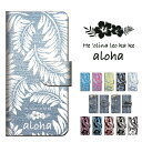 iPhone7 ケース iPhone7 plus ケース 送料無料 全機種対応 手帳型 スマホケース Hawaiian